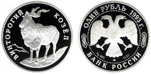 1 рубль 1993 года Винторогий козёл -