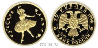50 рублей 1994 года Русский балет