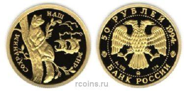 50 рублей 1994 года Соболь -