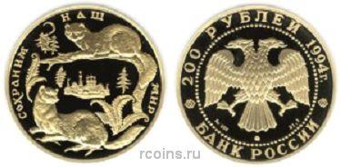 200 рублей 1994 года Соболь