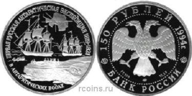 150 рублей 1994 года Первая русская антарктическая экспедиция -