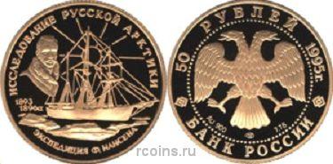 50 рублей 1995 года Экспедиция Ф. Нансена -