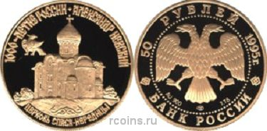 50 рублей 1995 года Церковь Спаса - Нередицы. Александр Невский