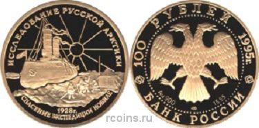 100 рублей 1995 года Спасение экспедиции Нобиле -