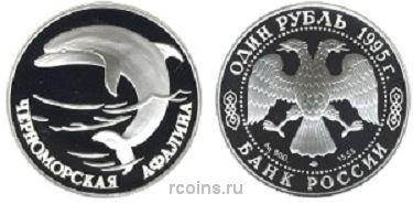 1 рубль 1995 года Черноморская афалина