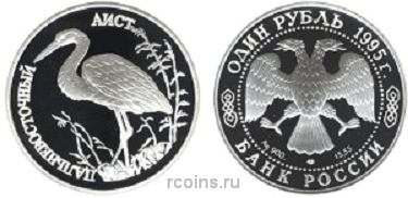 1 рубль 1995 года Дальневосточный аист -