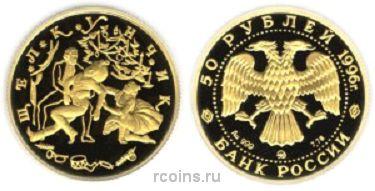 50 рублей 1996 года Балет Щелкунчик