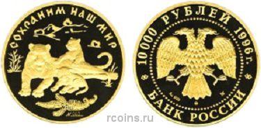 10 000 рублей 1996 года Амурский тигр