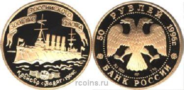 50 рублей 1996 года Крейсер Варяг