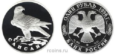 1 рубль 1996 года Сапсан