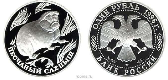 1 рубль 1996 года объявления о покупке монет ссср
