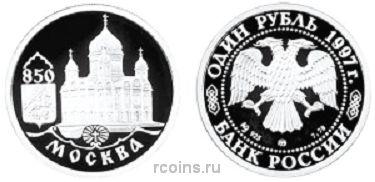 1 рубль 1997 года 850-летие основания Москвы — Храм Христа Спасителя -