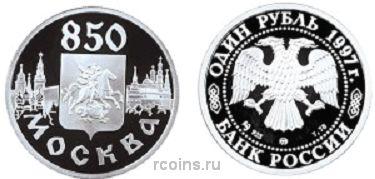 1 рубль 1997 года 850-летие основания Москвы - Панорама, герб Москвы