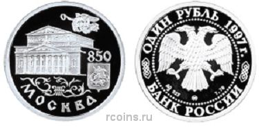 1 рубль 1997 года 850-летие основания Москвы — Большой театр -