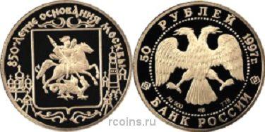 50 рублей 1997 года 850-летие основания Москвы -