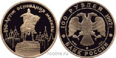 100 рублей 1997 года 850-летие основания Москвы -