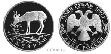1 рубль 1997 года Джейран -