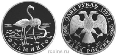 1 рубль 1997 года Фламинго
