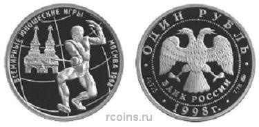 1 рубль 1998 года Всемирные юношеские игры - Фехтование