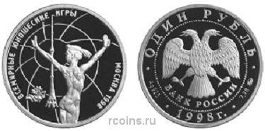 1 рубль 1998 года Всемирные юношеские игры - Художественная гимнастика