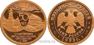 50 рублей 1999 года 50 лет установления дипломатических отношений с КНР