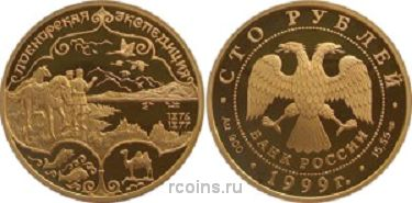 100 рублей 1999 года Лобнорская экспедиция — Пржевальский -