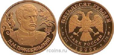 50 рублей 1999 года Н.М. Пржевальский