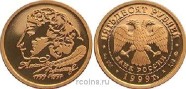 50 рублей 1999 года 200-летие со дня рождения А. С. Пушкина -