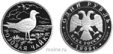 1 рубль 1999 года Розовая чайка