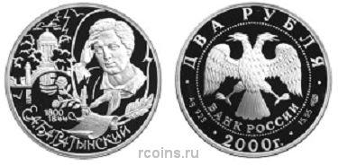 2 рубля 2000 года 200-летие со дня рождения Е.А. Баратынского