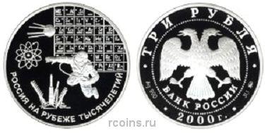 3 рубля 2000 года Наука -