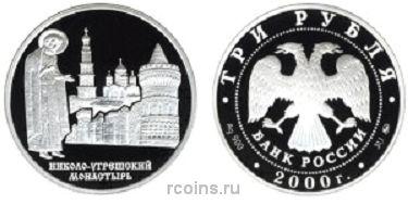 3 рубля 2000 года Николо-Угрешский монастырь