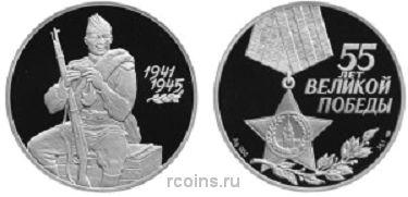 3 рубля 2000 года 55-я годовщина Победы в Великой Отечественной войне 1941-1945 гг.