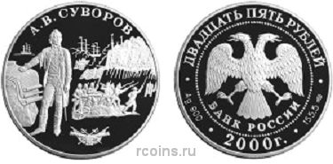 25 рублей 2000 года А.В. Суворов