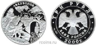 3 рубля 2000 года А.В. Суворов -