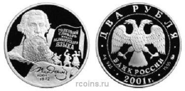 2 рубля 2001 года 200-летие со дня рождения В.И. Даля