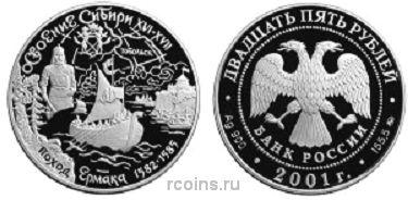 25 рублей 2001 года Освоение и исследование Сибири - поход Ермака