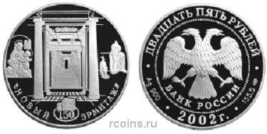 25 рублей 2002 года 150-летие Нового Эрмитажа