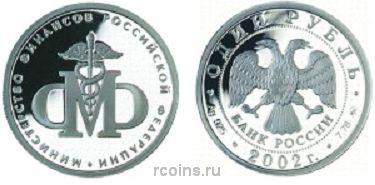 1 рубль 2002 года Министерство финансов Российский Федерации -