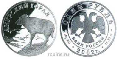 1 рубль 2002 года Амурский горал