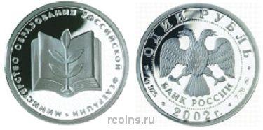 1 рубль 2002 года Министерство образования Российский Федерации