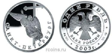 1 рубль 2003 года Ангел на шпиле собора Петропавловской крепости