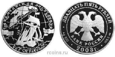 25 рублей 2003 года 1-я Камчатская экспедиция - Карта плавания