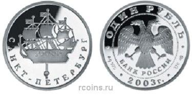 1 рубль 2003 года Кораблик на шпиле Адмиралтейства