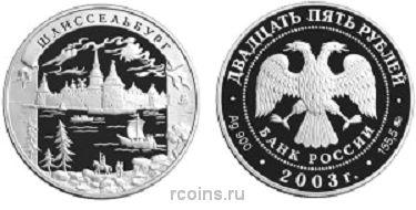 25 рублей 2003 года Шлиссельбург -