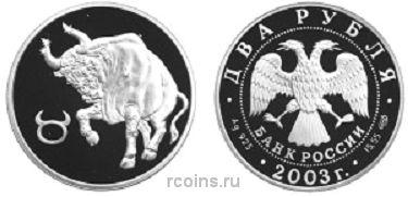 2 рубля 2003 года Знаки зодиака - Телец
