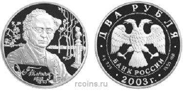 2 рубля 2003 года 200-летие со дня рождения Ф.И. Тютчева