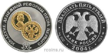 25 рублей 2004 года 300-летие денежной реформы Петра I