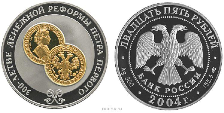3 рубля 2004 300 летие денежной реформы петра i цена каталог монеты россия
