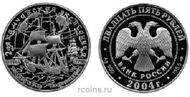 25 рублей 2004 года 2-я Камчатская экспедиция - Пакетботы Святой Петр и Святой Павел